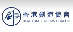 香港劍道協會